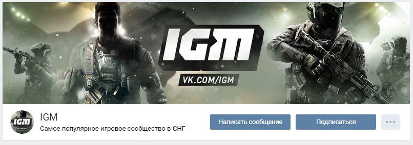 сообщество IGM