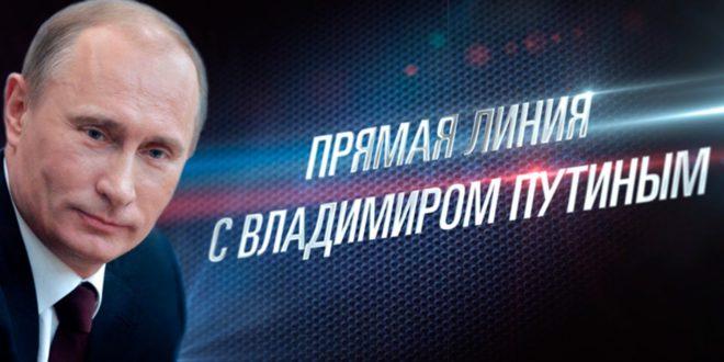 Задать вопрос президенту Путину. Прямая линия 15 июня 2017