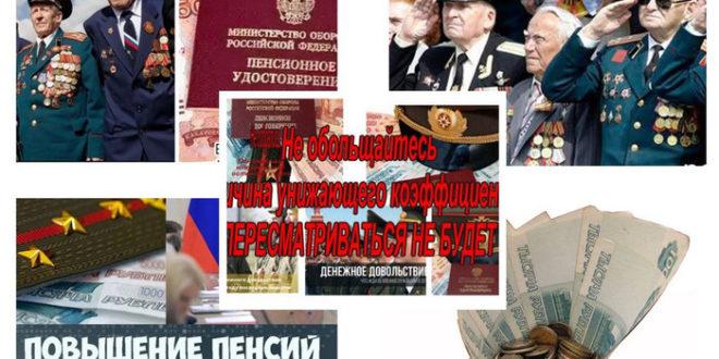 Доплата к пенсии в москве военным пенсионерам в 2017 году даже этой